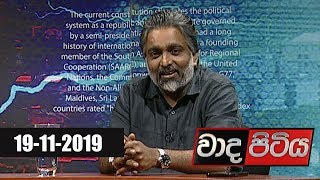 Wada Pitiya | 19th November 2019 Thumbnail