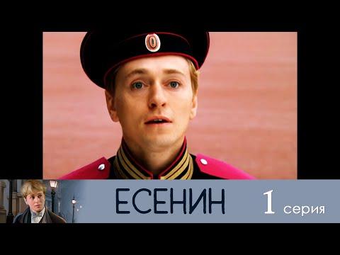 Есенин. 1 серия