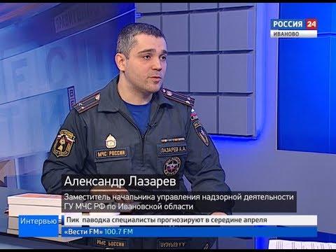 Смотреть РОССИЯ 24 ИВАНОВО ВЕСТИ ИНТЕРВЬЮ ЛАЗАРЕВ А А онлайн