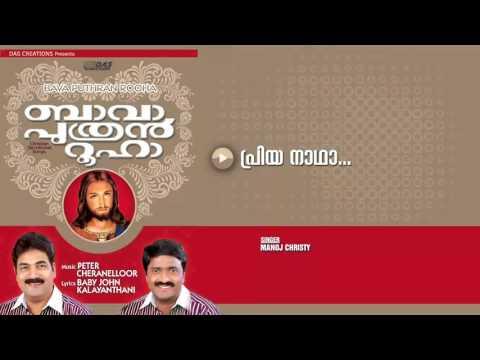 Priya Natha | Sung by Manoj Christy  | Bava Puthran Rooha HD Song