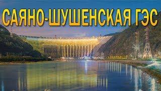 Асино-Шушенское ч.1 САЯНО-ШУШЕНСКАЯ ГЭС