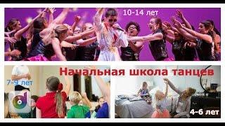 Уроки танцев для детей с Анной Климовой и Стеллой Полак