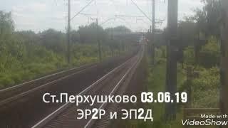 Станция Перхушково-ЭР2Р и ЭП2Д