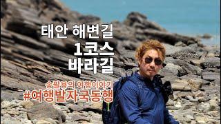 태안 해변길 1코스 가벼운 트레킹 국내당일치기여행 추천…