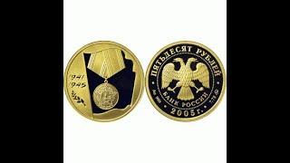 Золотые монеты 50 рублей. Сбербанк. Обзор. Скупка золотых монет.
