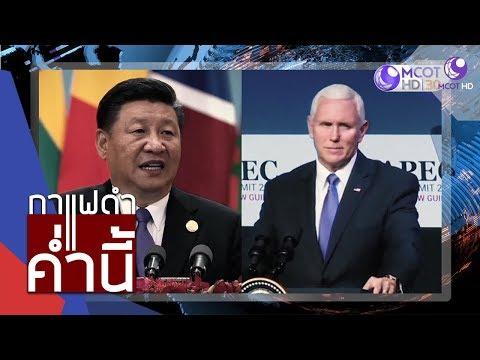 จีน - มะกัน ซัดกันรอบใหม่ - วันที่ 19 Nov 2018