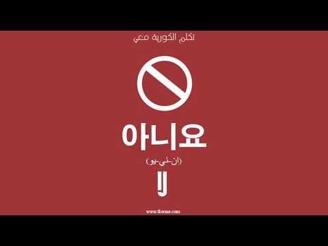 كيف تقول؟ باللغة الكورية
