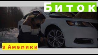 Тест Драйв, Шевроле Імпала, Chevrolet Impala (O.G.Drive)