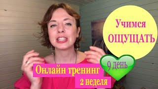 9 день 2 неделя Мир ощущений Психологический онлайн тренинг для женщин 30 дней для добрых перемен