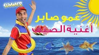 عمو صابر - اغنية الصيف - Amo Saber the summer song