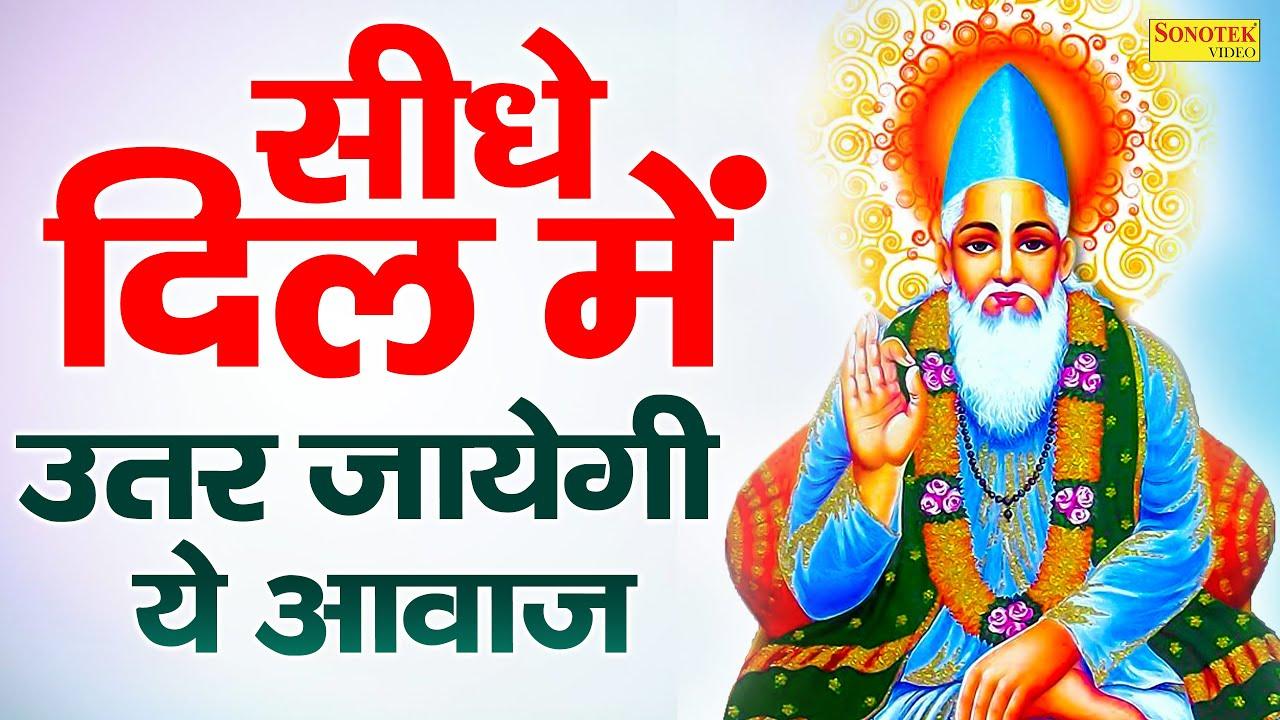 सीधे दिल में उतर जाएगी यह आवाज   साहिब गुरु कबीर के चरण कमल बन जाए    Rakesh Kala   Kabeer Ji Dohe