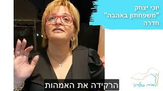"""יוכי מ""""משפחתון באהבה"""" חדרה ממליצה על ערב נשים מיוחד של מיה טולדנו - הופכת אולמות 054-4203970"""