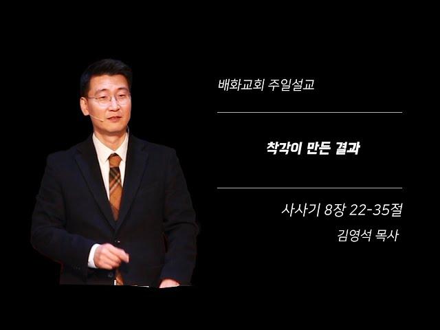 20191208 착각이 만든 결과(삿 8장 22-35절) / 김영석 목사