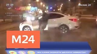 Смотреть видео В Москве водители пытались решить конфликт с помощью биты - Москва 24 онлайн