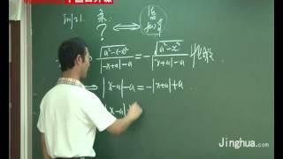 高三数学精讲:基本初等函数第1讲 基本初等函数