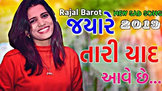જયારે તારી યાદ આવે છે | Rajal Barot | New Sad Song | Full HD 2019