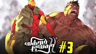 Civil War part 2 #3 - Hulk Out (தமிழ்)