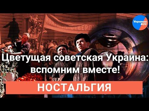 Украина при #СССР: какую страну мы потеряли...