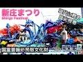 2013.8.25 新庄まつり(本まつり) Japanese festival の動画、YouTube動画。