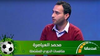 محمد العياصرة - منافسات الدوري المشتعلة
