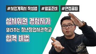 ep 4 청년창업사관학교 심사 합격 꿀팁 ! #서류심사…