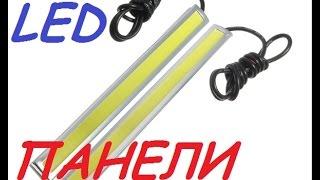 Посылка из Китая! LED(светодиодные) панели для автомобиля!(Посылка из Китая! LED(светодиодные) панели для автомобиля! Панели тут: http://ali.pub/hten7., 2015-11-18T13:11:22.000Z)