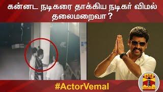 கன்னட நடிகரை தாக்கிய நடிகர் விமல் தலைமறைவா? | Actor Vemal