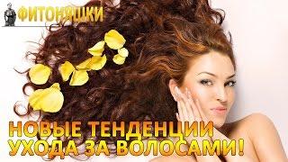 Уход за волосами׃ новые тенденции ухода за волосами!