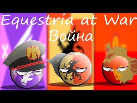 COUNTRYBALLS.Equestria At War. Эпизод III. Война