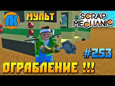 Scrap Mechanic \ #253 \ МУЛЬТ \ ОГРАБЛЕНИЕ !!! \ СКАЧАТЬ СКРАП МЕХАНИК !!!