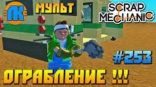 СМОТРЕТЬ МУЛЬТИК ПРО ОГРАБЛЕНИЕ БАНКА \ Scrap Mechanic \ FREE DOWNLOAD \ СКАЧАТЬ СКРАП МЕХАНИК !!!