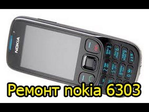 🔴Ремонт Nokia 6303