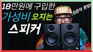 [데프콘TV] 18만원짜리 가성비 오지는 스피커! 무시…