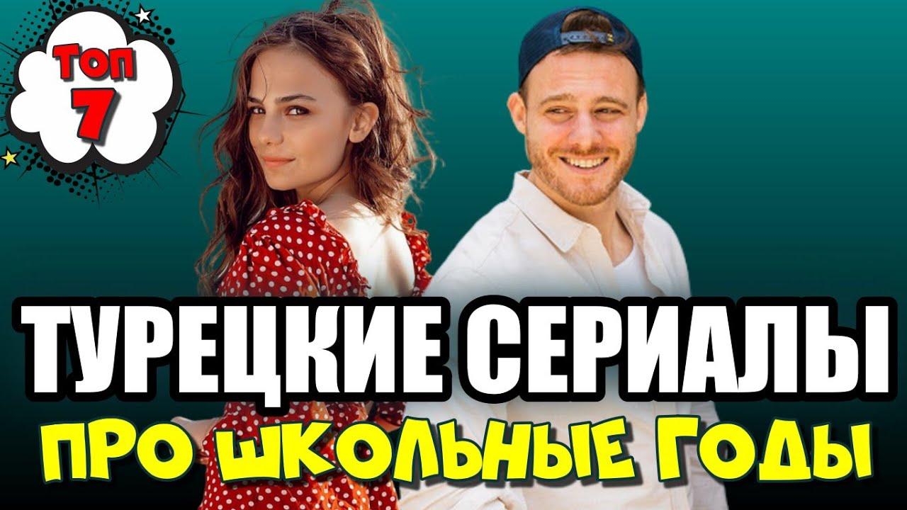 Турецкие сериалы про школу, подростков и любовь. ТОП-7