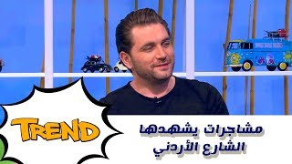 مشاجرات يشهدها الشارع الأردني
