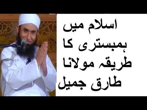 HumBistari ka Tariqa By Maulana Tariq Jameel bayan 2016