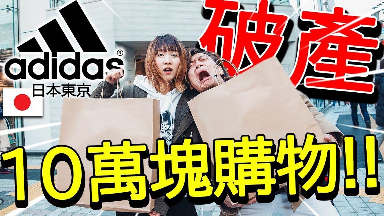 [日本購物]過年前來買衣服結果花了10萬!!都買了啥??【adidas】 - YouTube