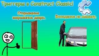 Триггеры в Construct Classic.   Открывание двери, вхождение в машину.