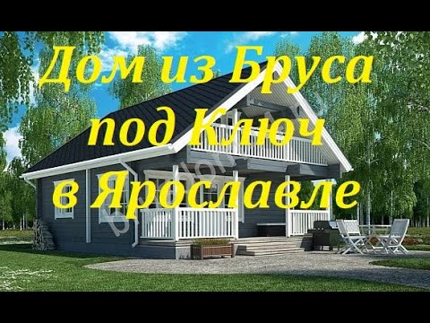 Строительство Дома Из Бруса Под Ключ в Ярославле