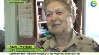 Ветеран ВОВ в 91 год воюет с чиновниками за льготы