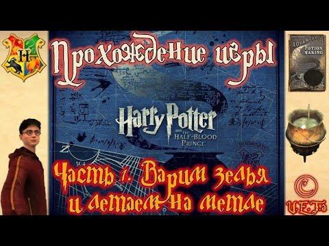 ВАРИМ ЗЕЛЬЯ И ЛЕТАЕМ НА МЕТЛЕ - Гарри Поттер и Принц-полукровка #1.