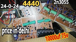 Download Video 2n3055, 4440 board, 24-0-24 transformer, 10000uf Capacitors, price in delhi lazpat rai market | MP3 3GP MP4