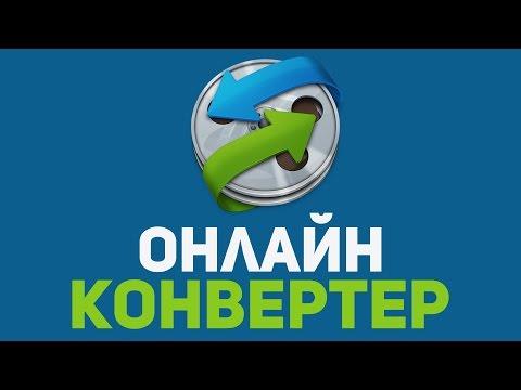 Он-лайн видео конвертер WMV