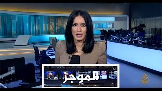 موجز الأخبار - الواحدة ظهرا 21/01/2017