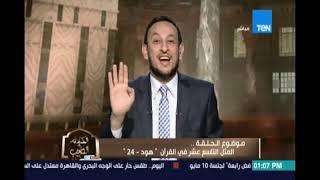 الكلام الطيب   المثل الـ 19 في القرآن  من سورة هود 24  - 23 إبريل