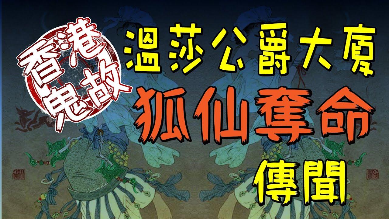 香港溫莎公爵大廈狐仙奪命傳聞 靈異鬼故無廢話版 - YouTube