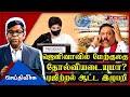 ஜெனிவாவில் மேற்குலகு தோல்வியடையுமா? டிஜிற்றல் ஆட்ட இழுபறி | Sri Lanka Geneva | Seithi Veechu