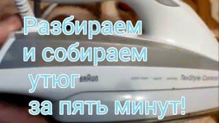 видео Утюг Braun 540 (SI 6595) - разборка и ремонт