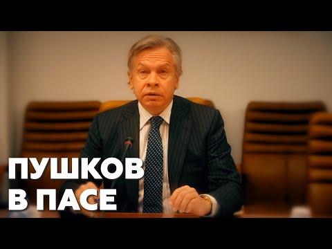 Заявление Алексея Пушкова