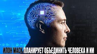 Илон Маск планирует объединить человека и ИИ